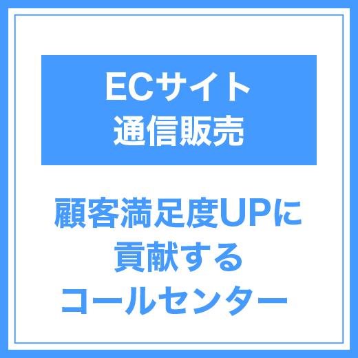 ECサイト 通信販売にて顧客満足度UPに貢献するコールセンター