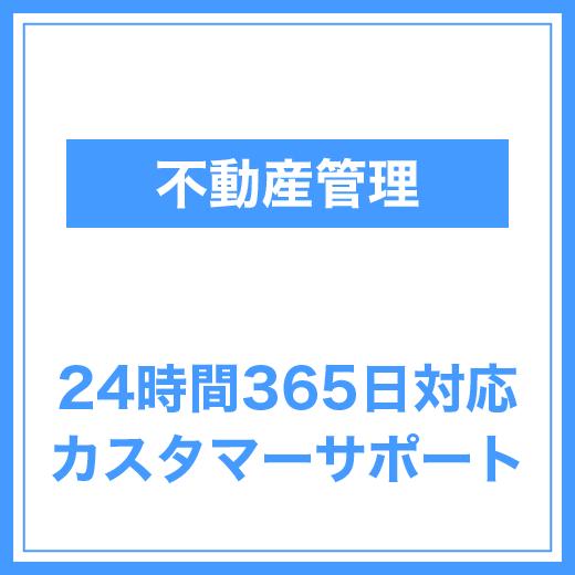 不動産管理 24時間365日対応カスタマーサポート